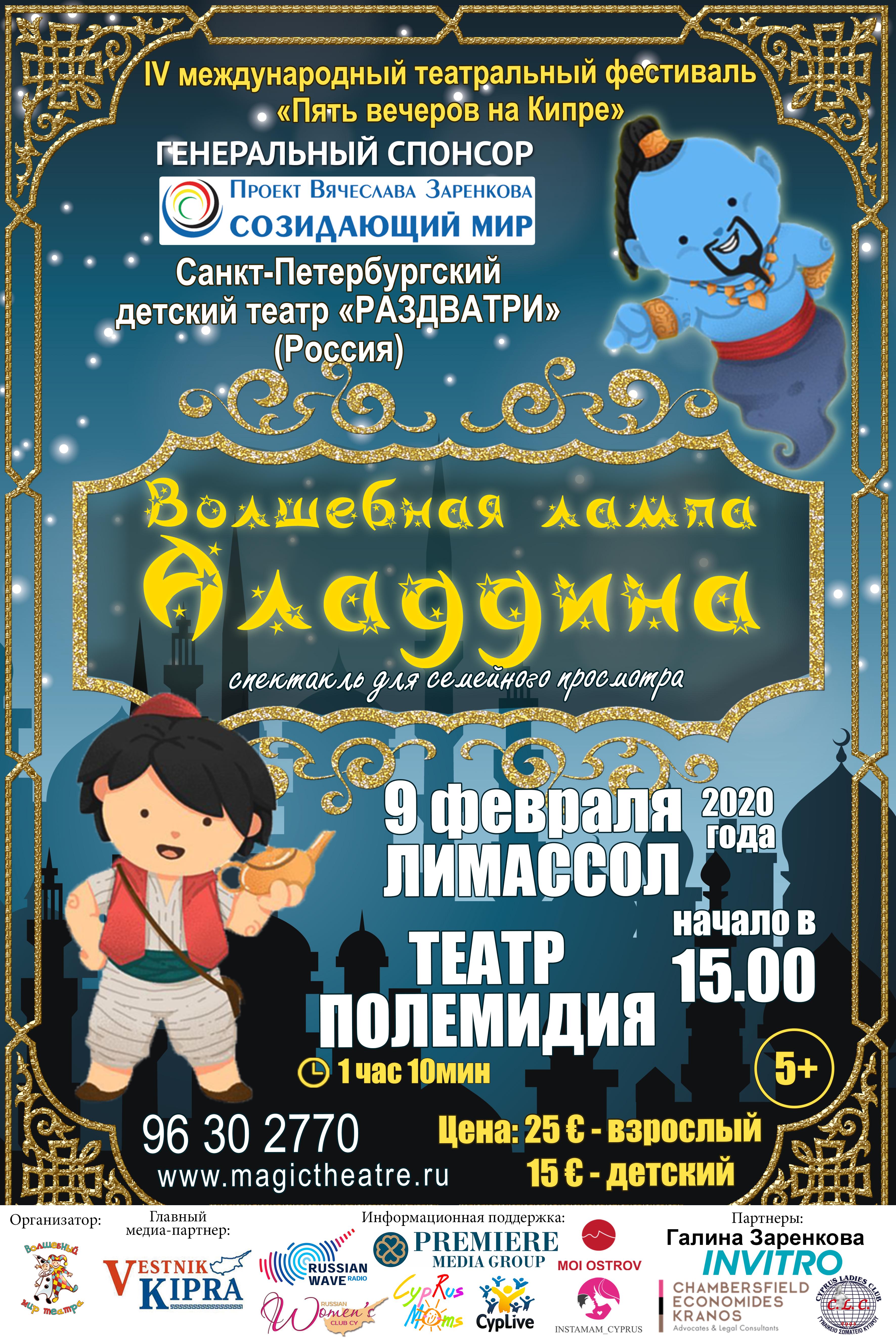 aladdin-poster1
