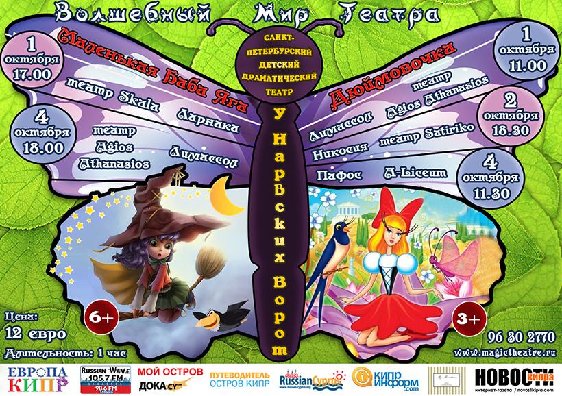 baba-yaga-poster4