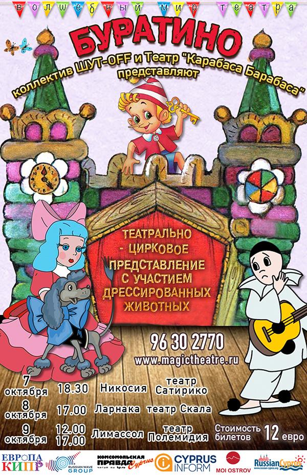 buratino-poster4
