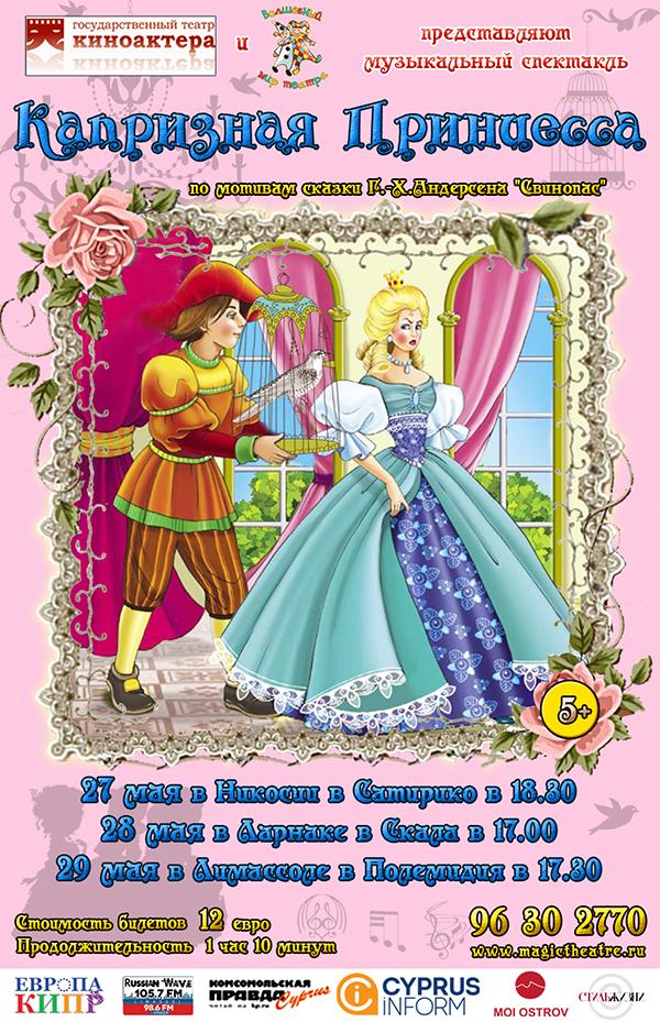 kapriznaya-princessa-poster5