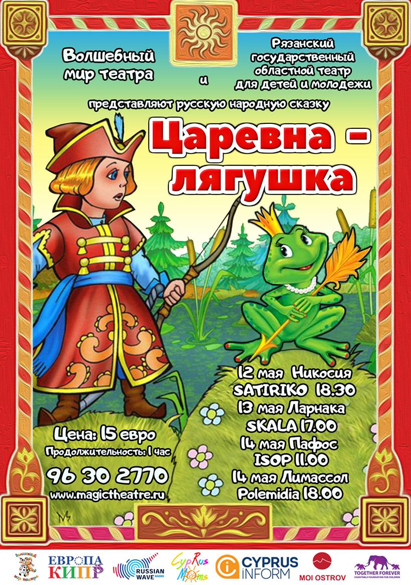 lyagushka-poster5