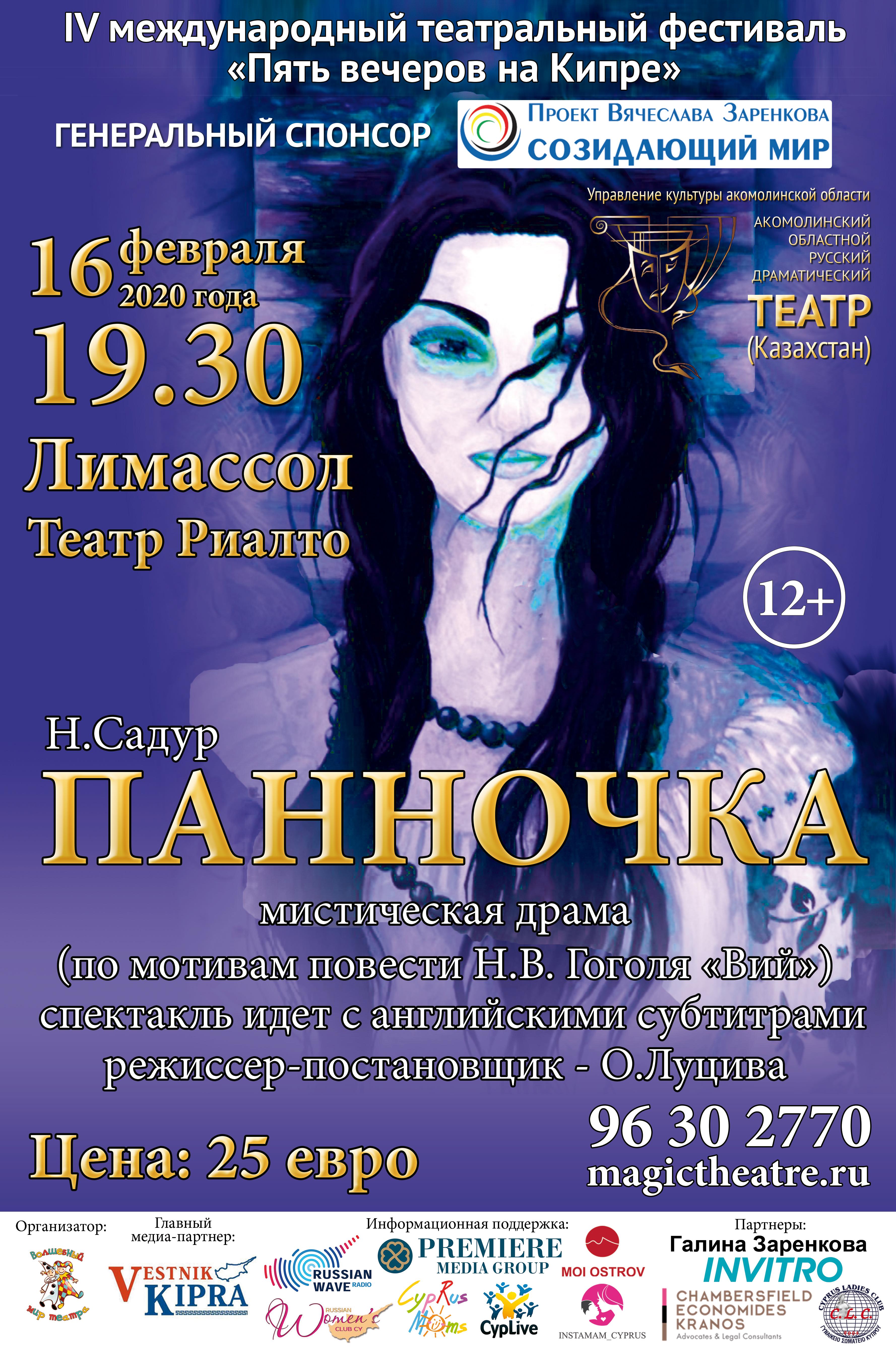 pannochka-poster1