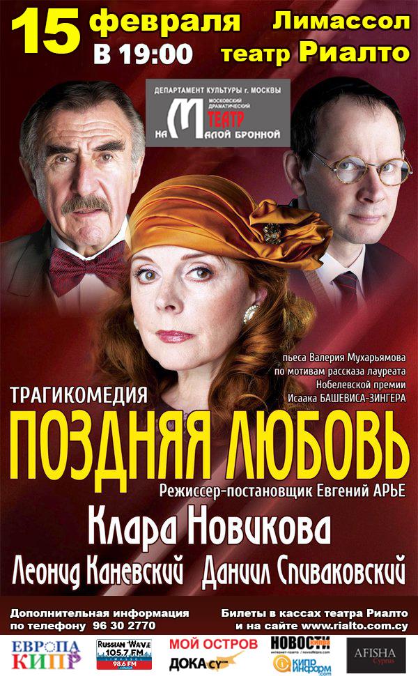 pozdnyya_lubov_poster2