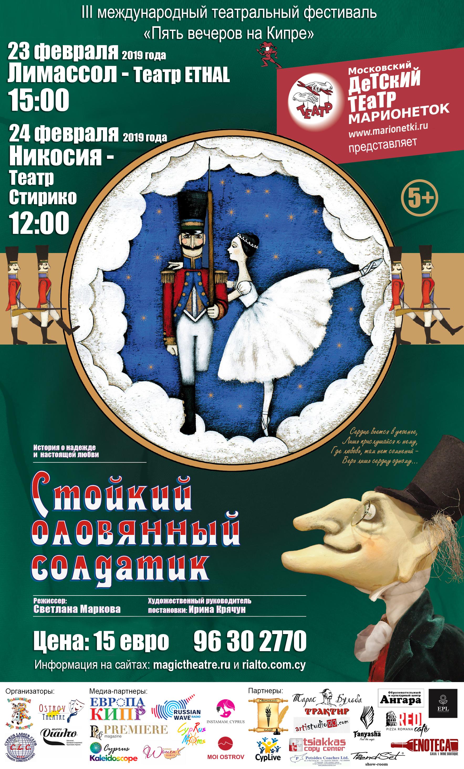 soldatik-poster6