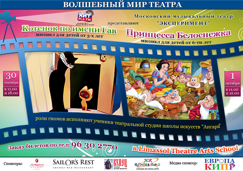 teatr_kotenok_print_edited