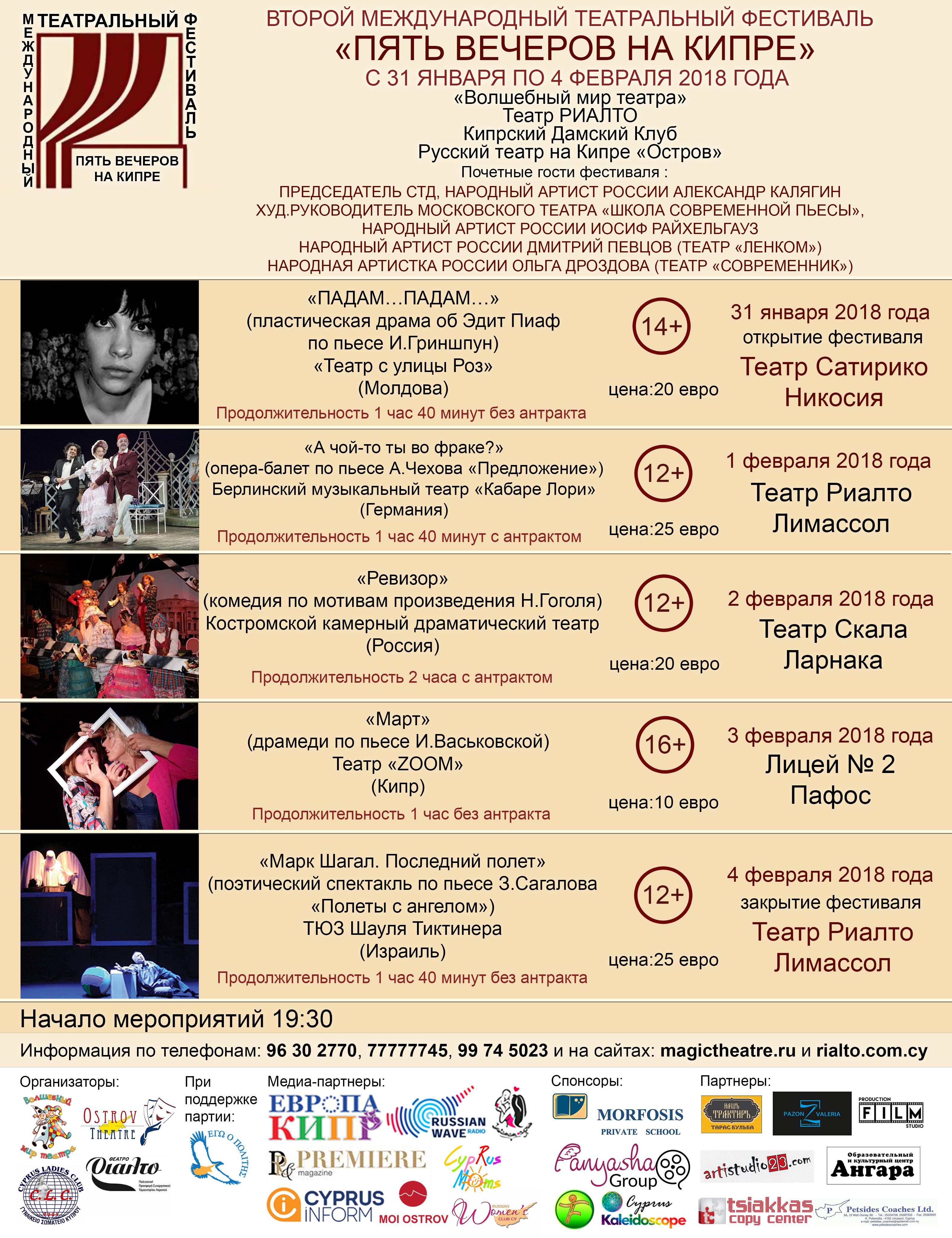 theatre-festival-2