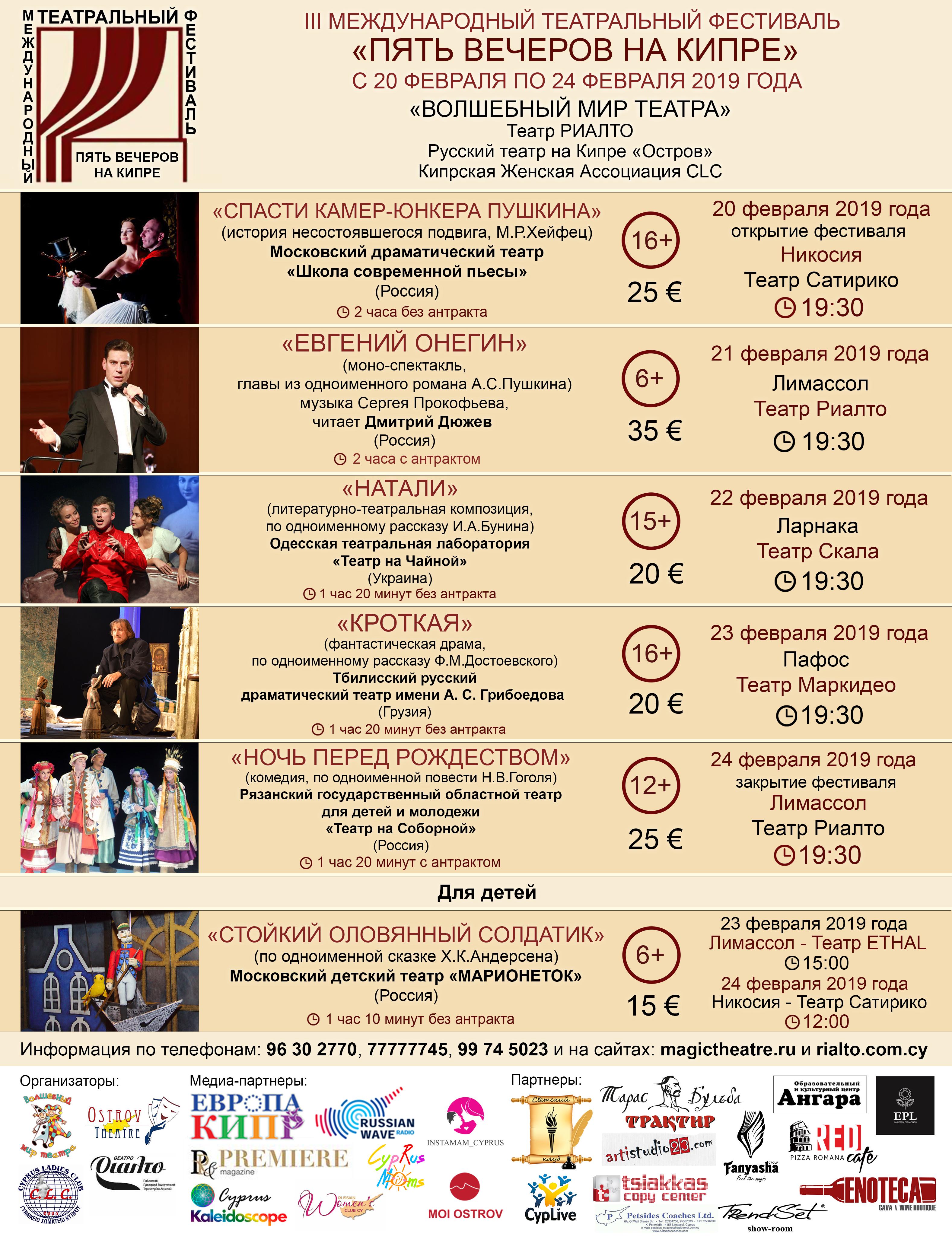 theatre-festival3-poster-rus7