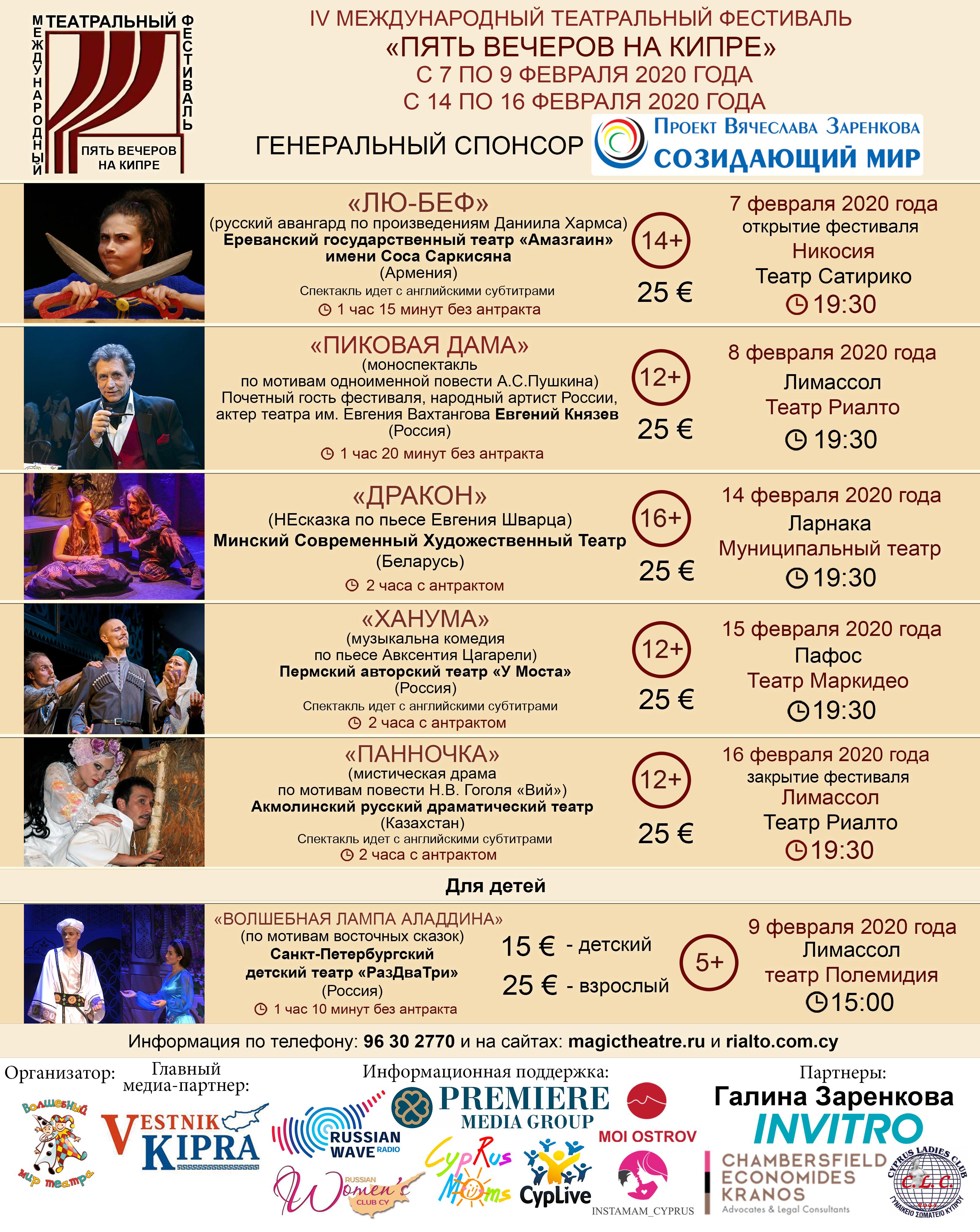 theatre-festival4-poster-rus2