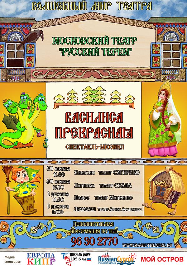 vaselisa-afisha7-forum