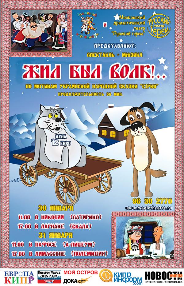 wolf-poster_limassol